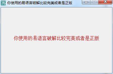 最新易语言 5.7 完美破解版 各位该换了~