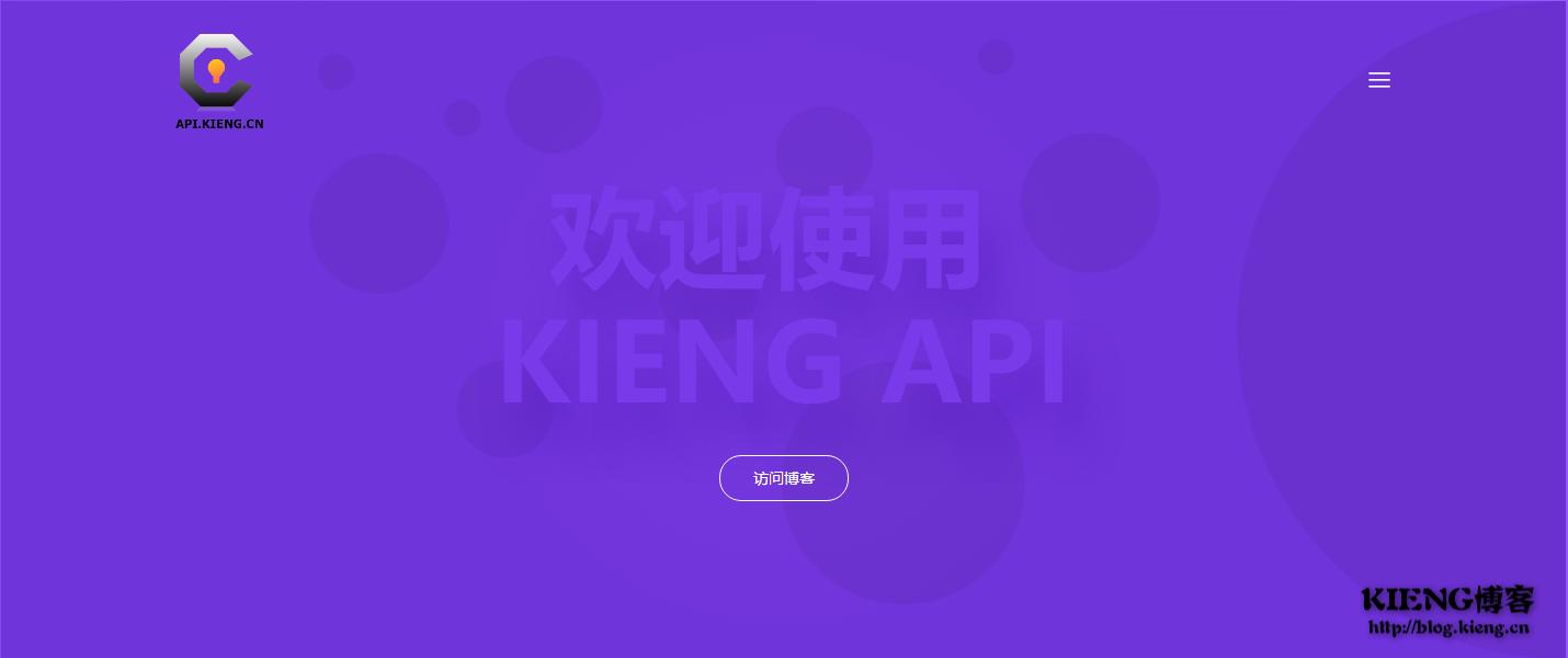 KIENG-API 接口平台-免费-视频-集成
