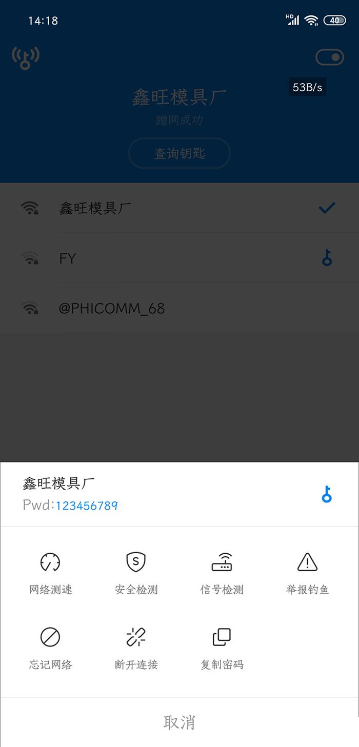 WIFI 万能钥匙(去除广告显示密码版)最新可用版