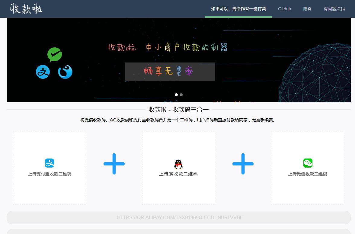 QQ、支付宝、微信收款码三合一源码