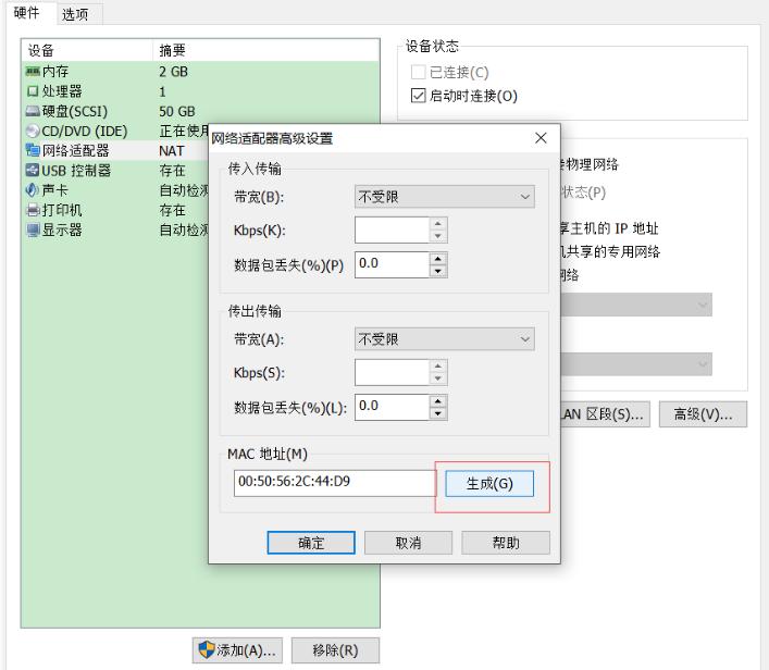 VMware 虚拟机的克隆与克隆之后网卡设置