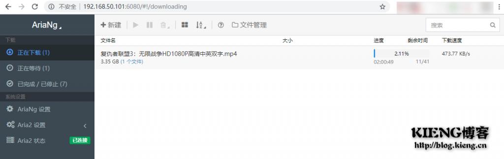 【开源】CentOS 一键安装 Caddy + Aria2 + AriaNg 实现离线下载
