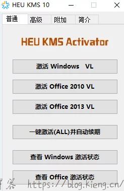 Windows7/Windows10 激活工具包,完美套餐合集.