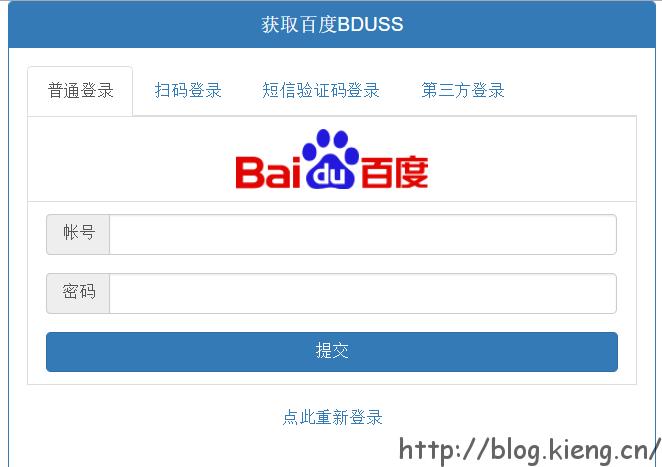 在线获取百度 BDUSS 源码 更新 5 种登录方式