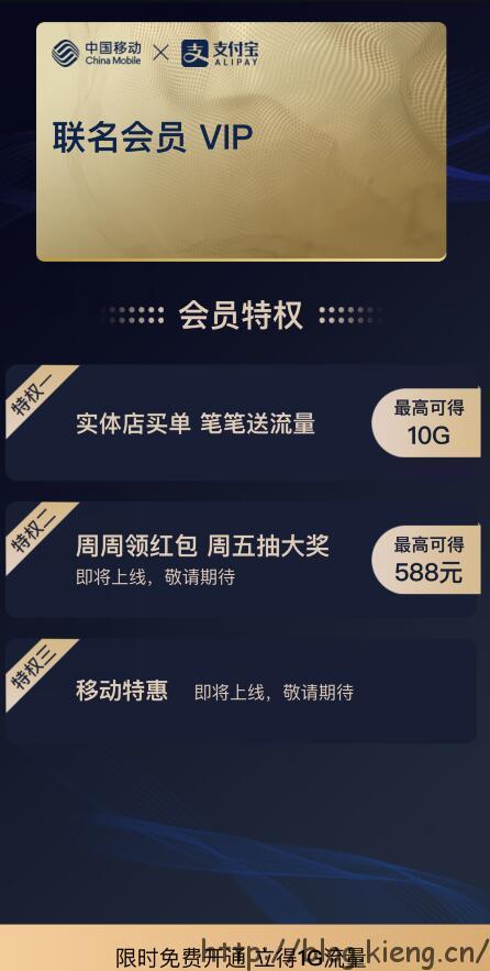 支付宝和中国移动联合 VIP,免费领取 1G 流量!
