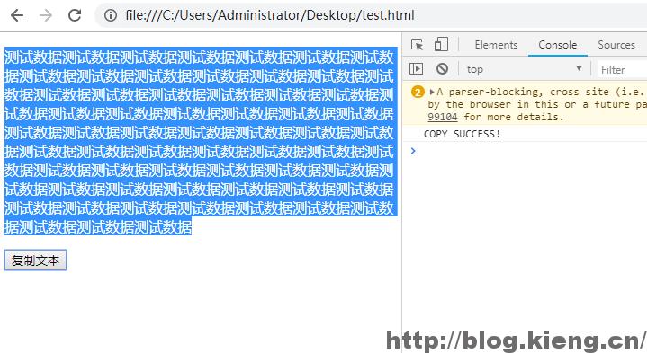 Js 实现复制文字到剪贴板