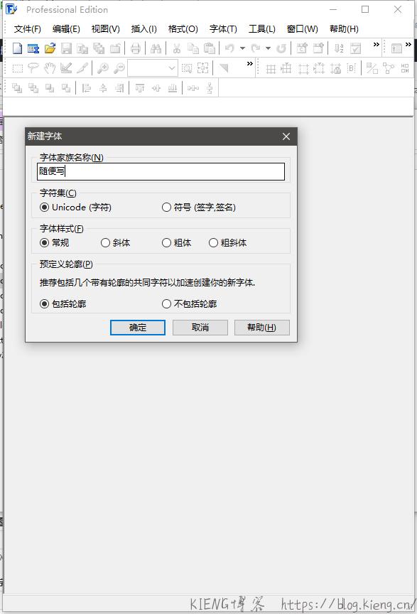 为 ttf 字体文件美化瘦身!让网站漂亮起来!