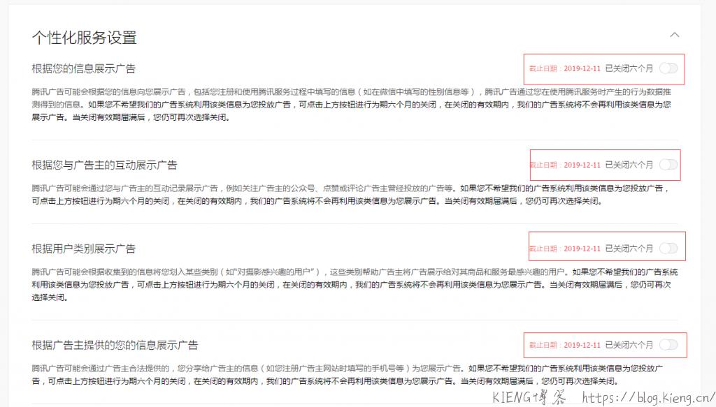 骚操作之关闭 QQ,微信等 APP 应用内的推荐广告!