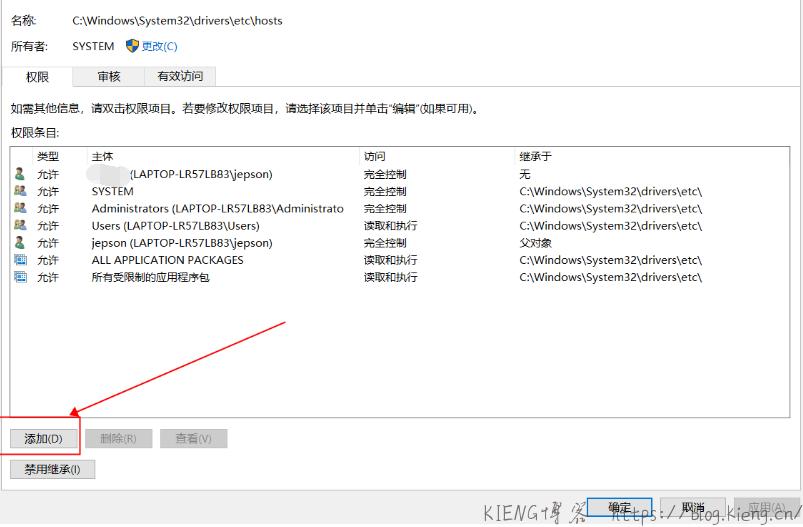 我丢!修改本地 hosts 文件没有权限的解决方法!