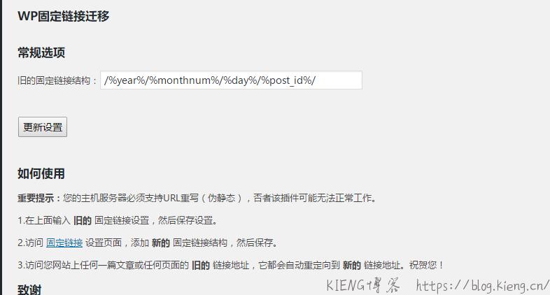 WordPress 修改站点结构,旧链接结构自动 301 跳转