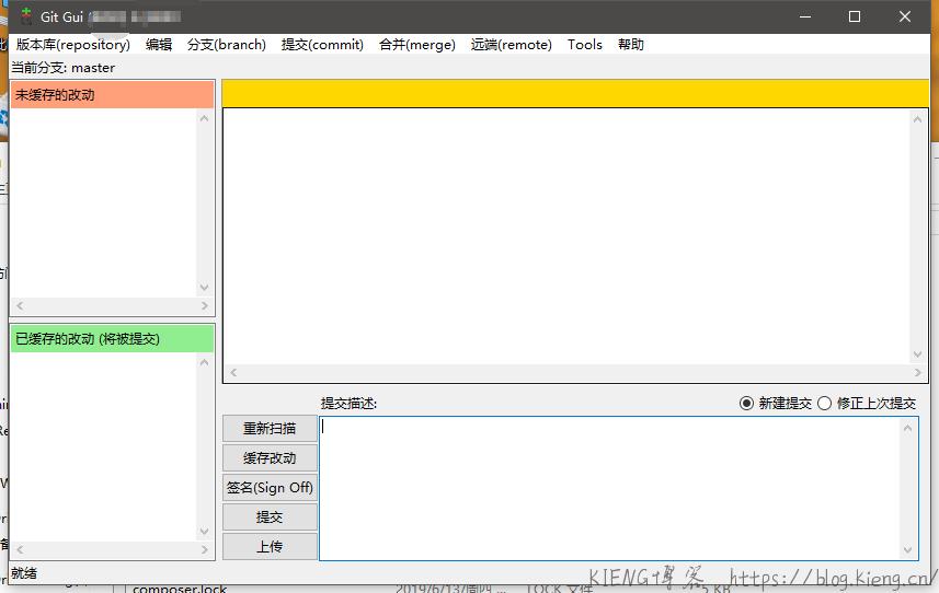 Git GUI 中文汉化包通用