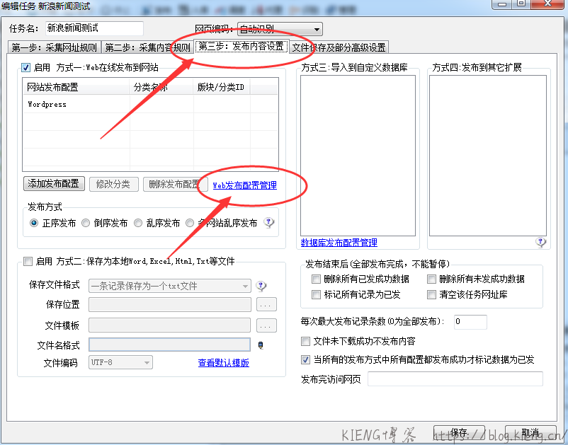 WordPress5.X 可用火车头(7.6 版本)免登陆发布接口+模块(增强版)