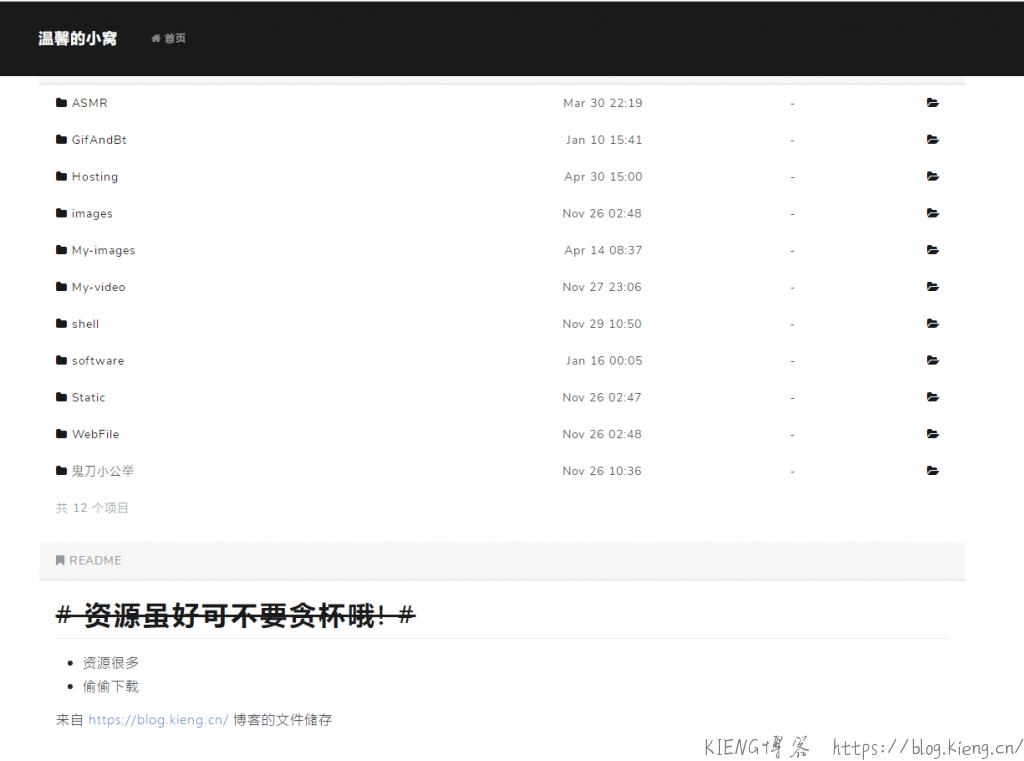 安利一个非常好用的 OneDrive 的 WEB 可视化程序