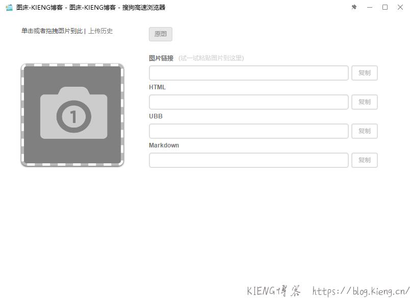 浏览器图床插件,上传到网络获取直链.
