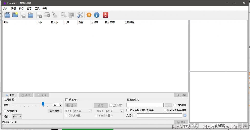 非常不错的图片批量压缩软件-Caesium