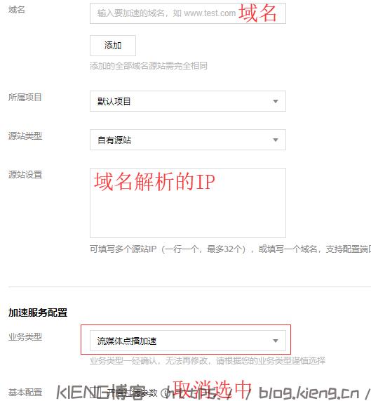 宝塔配合 v2ray 加腾讯云 CDN 实现联通卡免流(免流量)