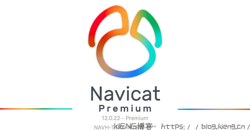 PJ 激活 Navicat 全系产品的开源代码补丁