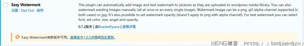 WordPress 隐藏特定插件的更新代码
