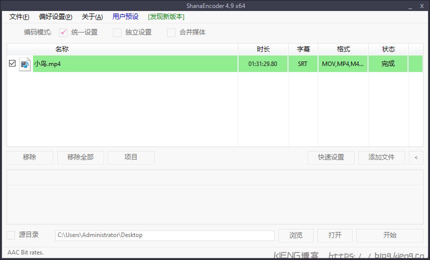 非常好用的 MP4 压制工具,可压制字幕.