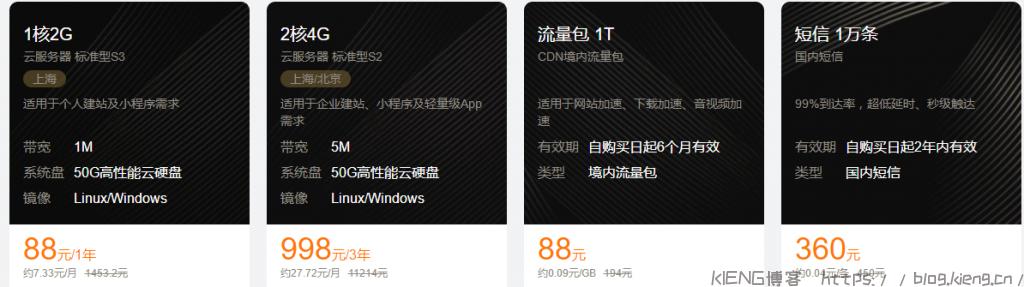 腾讯云双十一预热购服务器 88 一年 2C4G5M3 年只要 998