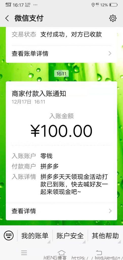 拼多多官方活动 获取 100 元微信现金红包