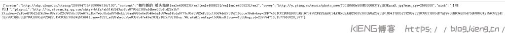 PHP-全民 K 歌直链信息解析源码