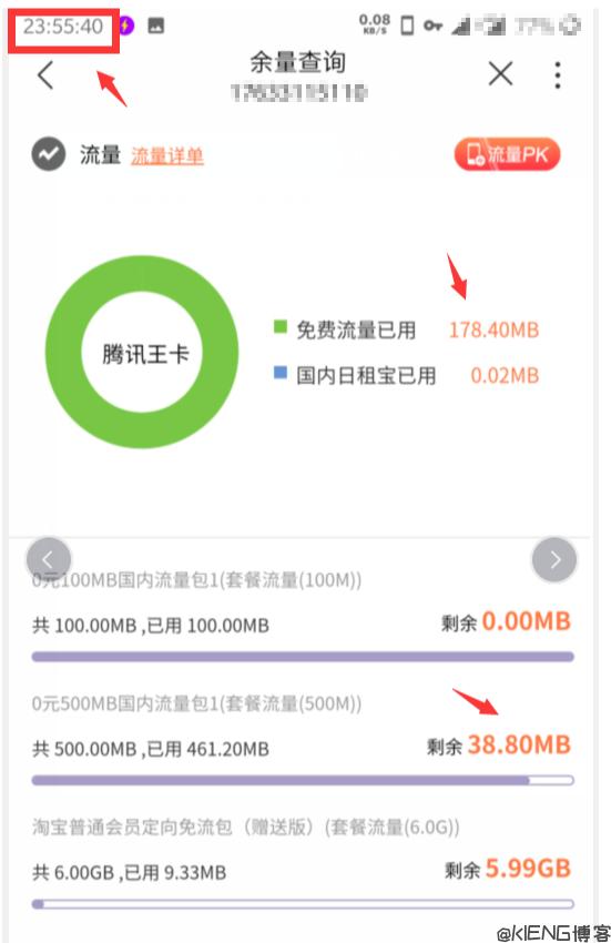 最新大王卡免流量上网教程(王卡,宝卡,老米粉卡),无需 root