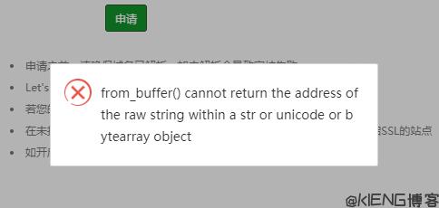 宝塔自动申请证书报错 from_buffer()....