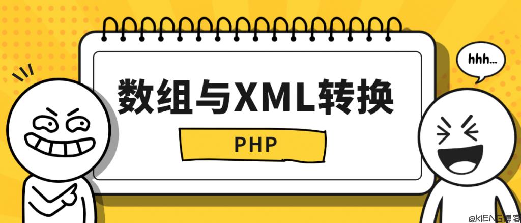 PHP XML 与数组之间的相互转换