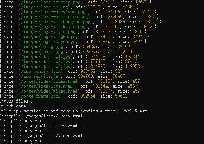 反编译小程序,获取小程序源码.