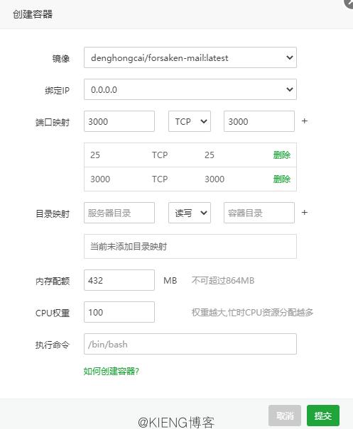 宝塔使用 Docker 安装临时邮箱 forsaken-mail