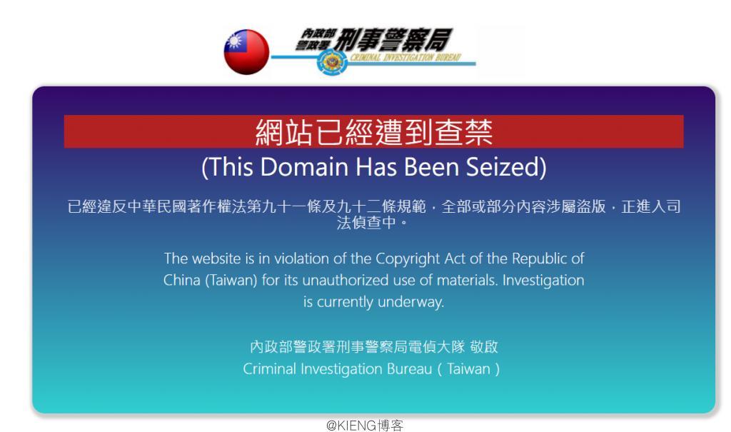 分享两个网站被查封的样式,很有趣!